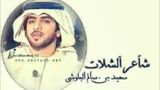 اغاني حصرية سعيد سالم البلوشي-روح وارحل تحميل MP3