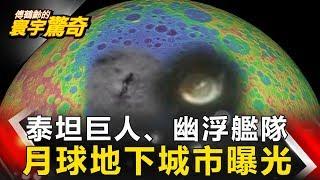 【傅鶴齡寰宇驚奇】泰坦巨人、幽浮艦隊 月球地下城市曝光