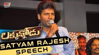 Satyam Rajesh Funny Speech at Luckunnodu Audio Launch