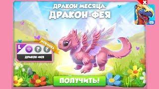Как вывести ЧАРОВНИЦУ/Фею Легендарный дракон - Легенды Дракономании прохождение на русском