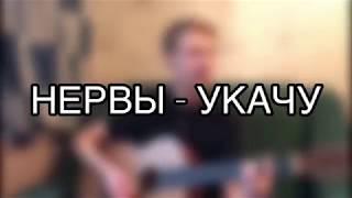 НЕРВЫ - УКАЧУ НА ГИТАРЕ, кавер