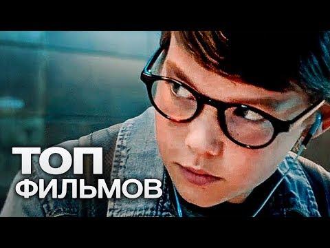 10 ШИКАРНЫХ ФИЛЬМОВ ПРО ГЕНИЕВ! видео