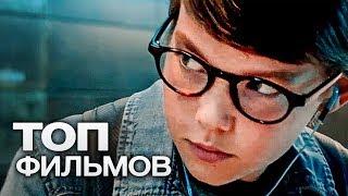 10 ШИКАРНЫХ ФИЛЬМОВ ПРО ГЕНИЕВ!
