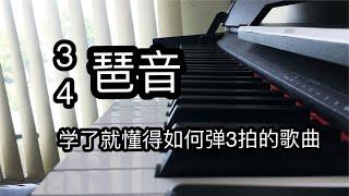 【快速学会弹琴】琶音单元||第一课||琶音与3拍拍子.如何用左手弹和音||初学者