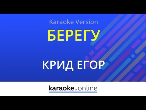 Берегу - Егор Крид (Karaoke version)
