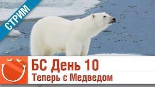 Битва Стихий день 10 Теперь с Медведом - World of warships