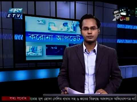 05 pm Corona Bulletin || করোনা বুলেটিন || 24 September 2020 || ETV News