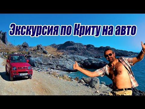Греция Крит на авто Что посмотреть в первую очередь