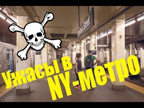 Нью-Йорк метро (вся правда)