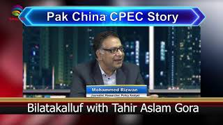 Pak China CPEC Story - Bilatakalluf with Tahir Aslam Gora