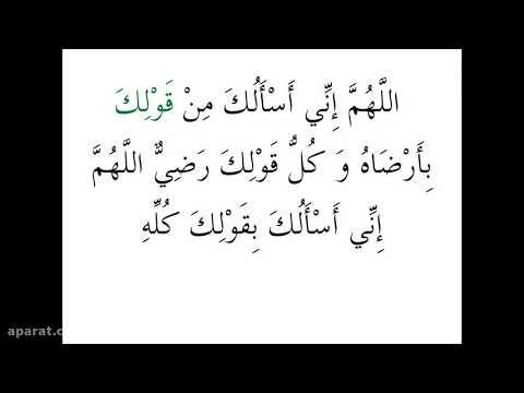 Ramazan Ayı Seher Duası
