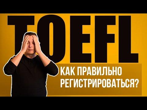 TOEFL Регистрация на экзамен видео инструкция. Как правильно  заполнить анкету в учетной записи ETS