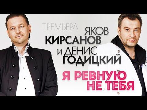 ПРЕМЬЕРА! Яков КИРСАНОВ и Денис ГОДИЦКИЙ - Я ревную не тебя