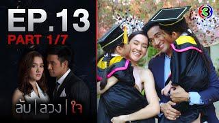 ลับลวงใจ LabLuangJai EP.13 ตอนที่ 1/7 (ตอนจบ)| 13-08-63 | Ch3Thailand