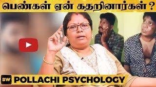 Pollachi பெண்கள் சிக்கியது எப்படி? - Psychologist Dr. Lakshmi விளக்கம் | Micro