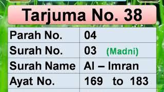 surah al imran last 10 verses with urdu translation - Kênh