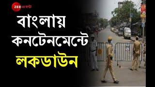 West Bengal-এ ৯ জুলাই বিকেল ৫টে থেকে Containment ও বাফার জোনে শুরু হচ্ছে কড়া Lockdown। Covid-19