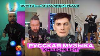Русская музыка (Chinkong edit)