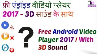 Best Android Video Player 2017 | With 3D Sound