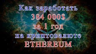 Stepium Как заработать $384000 за 1год на криптовалюте Ethereum