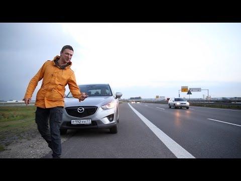 Фото к видео: Тест-драйв Mazda CX-5 дизель 2.2. Никакой экономии!