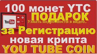 YOU TUBE COIN новая Криптовалюта (YTC) 100 монет в подарок !