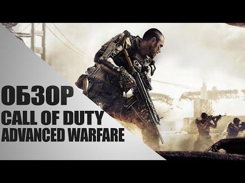 Обзор Call Of Duty Advanced Warfare