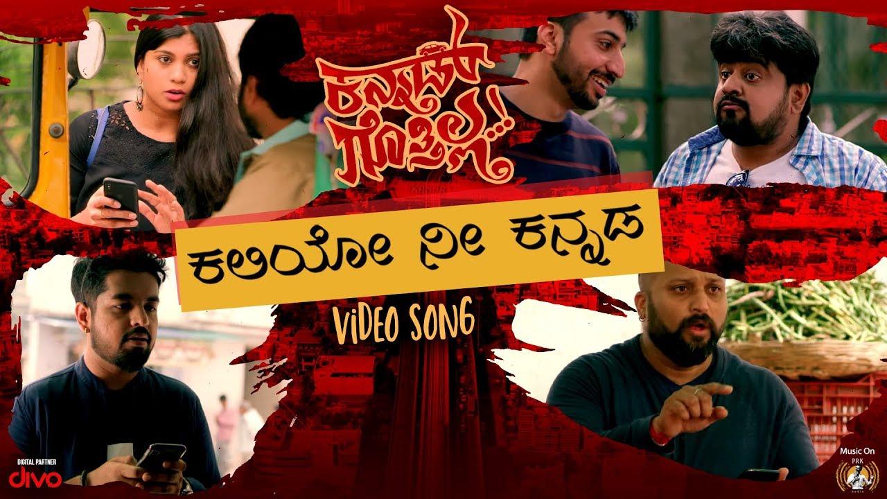 Kaliyo Nee Kannada lyrics - Kannad Gothilla - spider lyrics