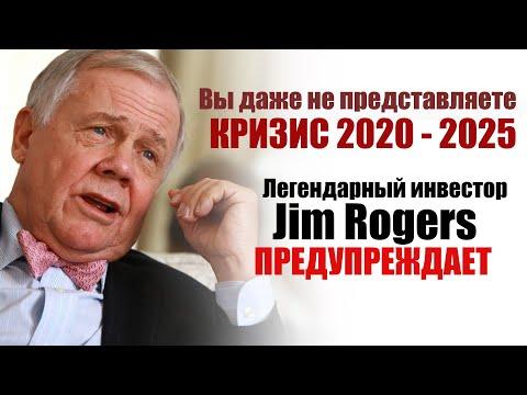 Джим Роджерс про кризис. Куда вкладывать деньги в 2020 2021 2022.  Советы от легендарного инвестора