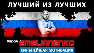 Очень сильная мотивация с Федором Емельяненко!!!