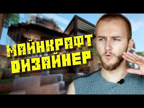 ДИЗАЙНЕР в МАЙНКРАФТ   Minecraft Lets play   WISE BLOG