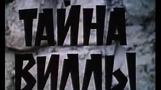 Тайна виллы (1992)
