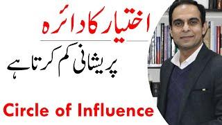 Focus on Your Circle of Influence - Qasim Ali Shah