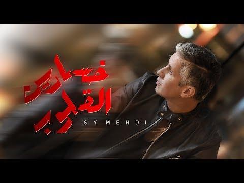 Sy Mehdi - Khasarin lekloub
