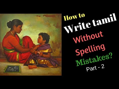 HOW TO WRITE TAMIL WITHOUT MISTAKES SECRETS (PART-2) (ல,ள,ழ, ந,ன,ண, ர, ற  பிழை இன்றி தமிழில் எழுத)
