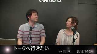 トークへ行きたい#202012/07/11ゲスト氏本裕美さん