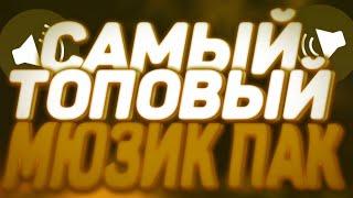 САМАЯ ТОПОВАЯ СБОРКА МУЗЫКИ БЕЗ АВТОРСКИХ ПРАВ 2017!