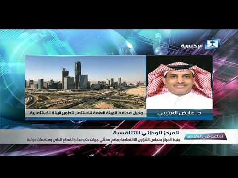 د. عايض العتيبي يوضح أهداف المركز الوطني للتنافسية