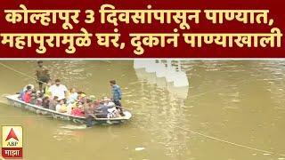 सांगली, कोल्हापूर 3 दिवसांपासून पाण्यात, महापुरामुळे घरं, दुकानं पाण्याखाली | ABP Majha
