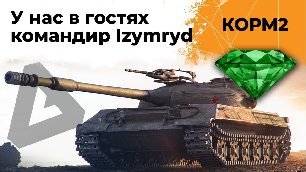 КОРМ2. Изумруд наш командир. 18 серия 8 сезон