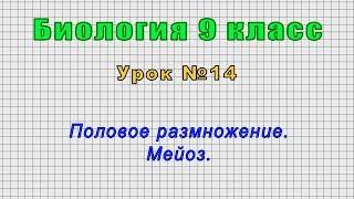 Биология 9 класс Урок 14