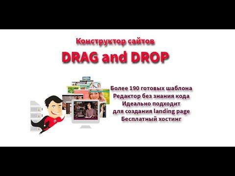 LeoPays - сайт в конструкторе Drag and Drop