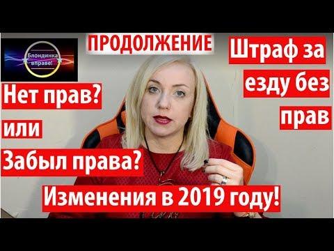 Езда без прав продолжение| изменения 2019|085 Блондинка вправе