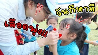 เลือดกำเดาไหล!!! วันกีฬาสี! | แม่ปูเป้ เฌอแตม Tam Story
