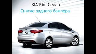 KIA Rio - Снятие заднего бампера