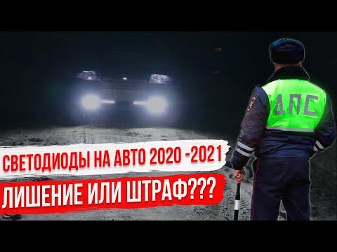 Штраф или Лишение Прав за Светодиодные led лампы в фарах и туманках в 2020 - 2021 году.