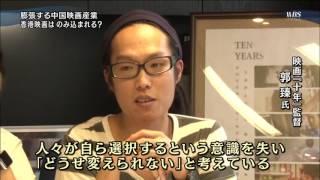 """""""十年""""幕後製作接受日本傳媒WBS訪問"""