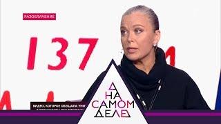 На самом деле. Бывшая жена Вороненкова публикует компромат на Максакову. Выпуск от 18.12.2018