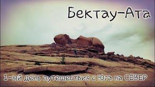Бектау-Ата 1-ый день путешествия из Алматы на Север Казахстана