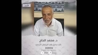 انتماء: الدكتور محمد الحاج، نائب سابق في البرلمان الاردني، الاردن